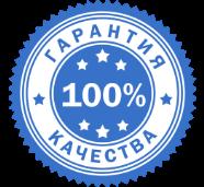 100% гарантия качества на импланты