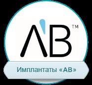 Импланты AB